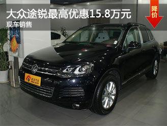 台州进口大众途锐最高优惠15.8万元