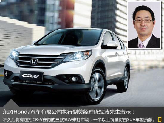 本田将国产七座SUV 与丰田汉兰达竞争高清图片