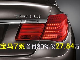 衢州宝马7系首付30%仅27.84万 有现车