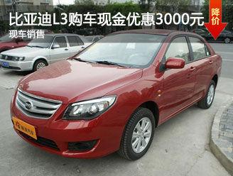 台州比亚迪L3购车优惠3000元
