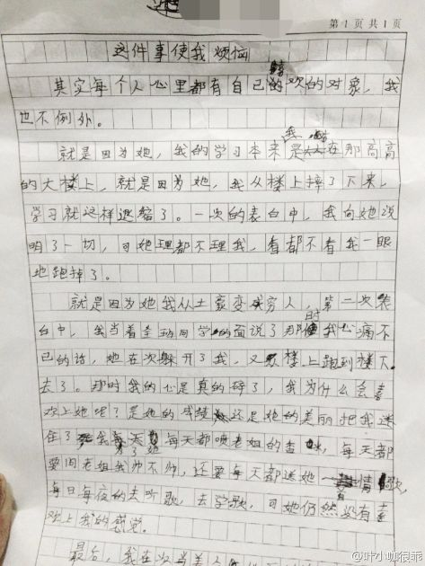 温州小学生情书作文