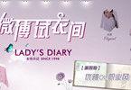 第四期:女性日记