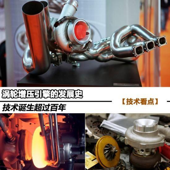 涡轮增压技术 节能高效的代名词