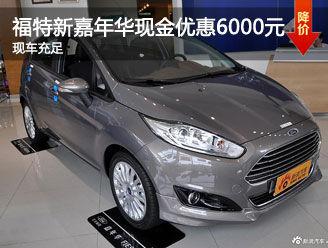 台州新嘉年华购车优惠6000元