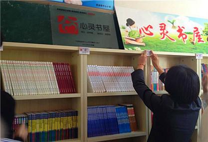 温州市永嘉县鹤盛镇心灵书屋