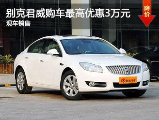台州别克君威现金最高优惠3万 有现车