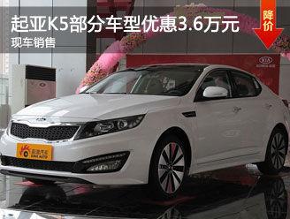 台州起亚K5最高优惠2.8万元