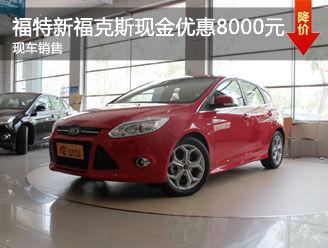 台州新福克斯购车现金优惠8000元