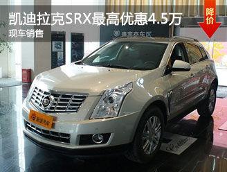 台州凯迪拉克SRX优惠4.5万元 现车销售