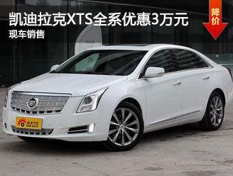 台州凯迪拉克XTS最高现金优惠3万元
