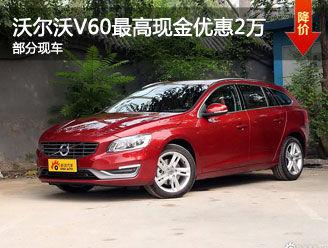 台州沃尔沃V60最高现金优惠2万元