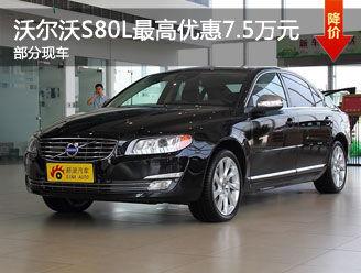 沃尔沃S80L购车最高优惠7.5万元