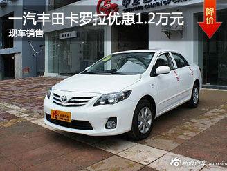 台州一汽丰田卡罗拉现金优惠1.2万
