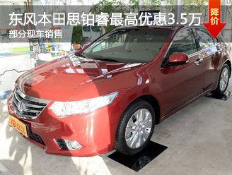 台州东风本田思铂睿最高优惠3.5万