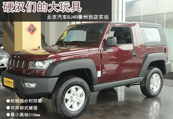 硬汉们的大玩具 北京汽车BJ40衢州到店实拍评测