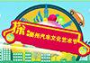 2014衢州汽车文化艺术节