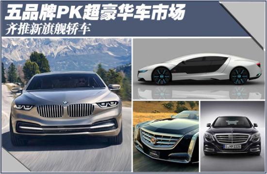 五品牌PK超豪华车市场 齐推新旗舰轿车