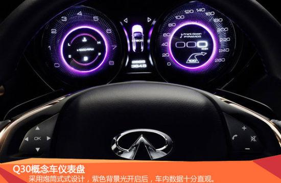引擎,最大功率分别为110kw、132kw,最大扭矩均为250Nm;而Q30概念车的动力系统尚未公布。为迎合国内消费者对于三厢车型和大空间的需求,从而更好地适应中国市场,英菲尼迪Q30概念车量产版未来或将推出长轴以及三厢等不同版本,从而与奥迪A3全面对抗。   英菲尼迪Q30或基于奔驰MFA平台打造    英菲尼迪继宣布对旗下车型进行重新命名后,近日又推出敢•爱品牌传播概念,正式开启了品牌新纪元,这也将成为英菲尼在华发展的关键一步。英菲尼迪首款A级车-Q30的推出,将进一步拉低消费者距离。由