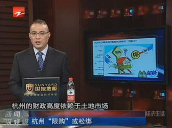 视频:有消息说杭州或松绑房屋限购