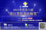第八届浙江省优秀医师评选