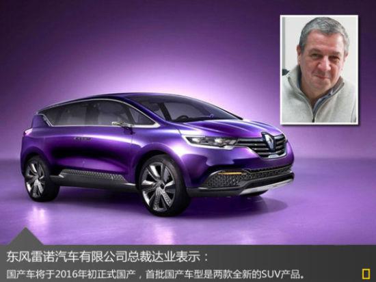 东风雷诺将投产三款车型 含中型SUV MPV高清图片