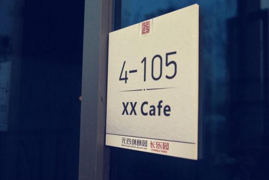 有家潮店:XX咖啡杭城时尚事物的发生地(组图)