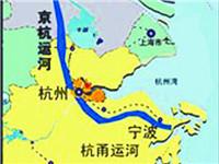 京杭大运河或将改名京杭甬大运河