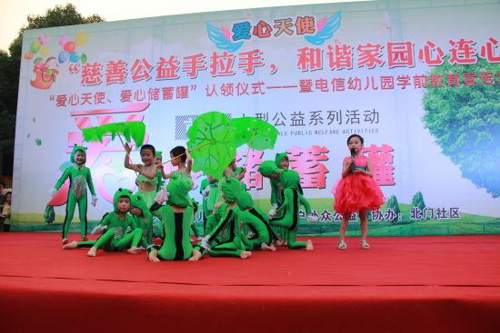 长兴县电信幼儿园举办慈善汇报晚会