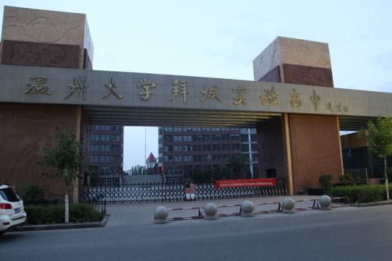 温州教育援疆取得突破性进展