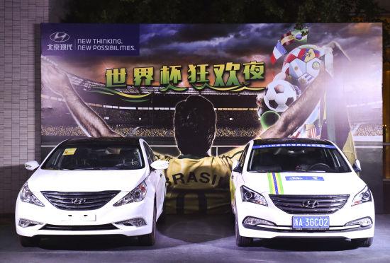 共享胜利时刻 北京现代世界杯狂欢派对落幕