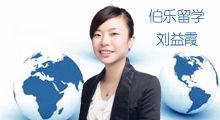 刘益霞:美国高中教育更人性化