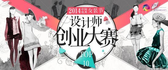 第二届中国服装设计师创业大赛联手淘宝