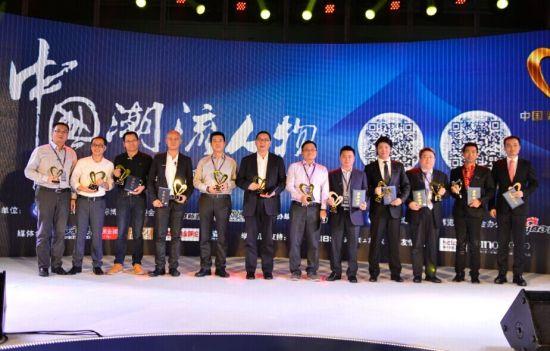 2014中国十大经济潮流人物、行业贡献奖