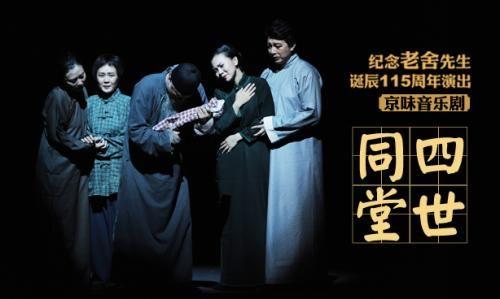 音乐剧《四世同堂》《骆驼祥子》来到杭州