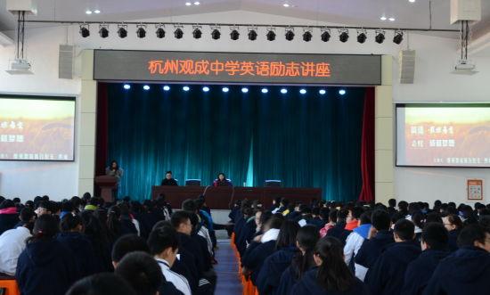 杭州观成中学开设英语讲座 引爆学生学习热情