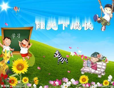 """""""阳光下快乐成长""""演讲稿改革开放三十年演讲稿1949年新中国的成立使"""