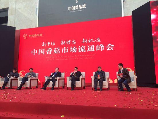 中国香菇市场流通峰会