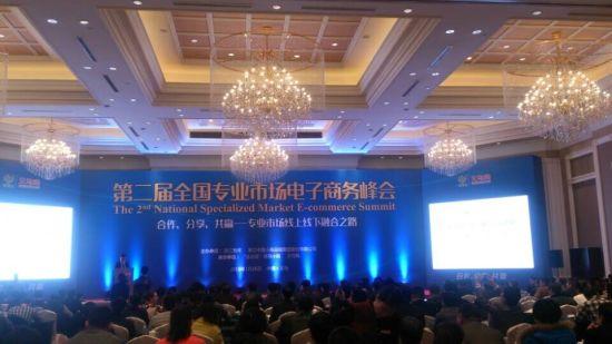 第二届全国专业市场电子商务峰会