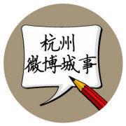 杭州微博城事