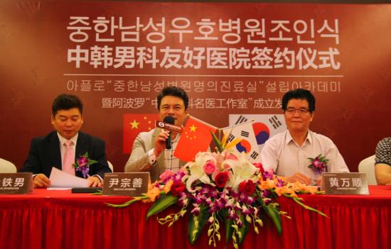 杭州阿波罗医院和韩国专家建立 中韩男科名医工作室
