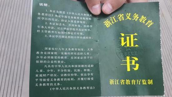 义乌一名字毕业证错印初中国家共和国写成共资格证面试数学初中图片