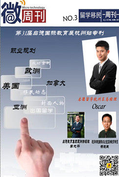 封面人物:启德留学杭州区总经理Oscar