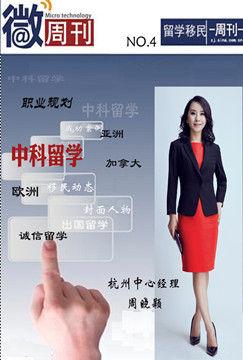 封面人物:中科留学杭州中心经理周晓颖