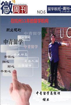 封面人物:中青留学总经理储旦