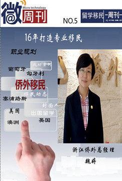 封面人物:浙江侨外总经理魏婷