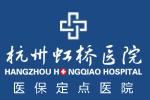 杭州虹桥男科医院