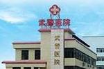 浙江武警总队