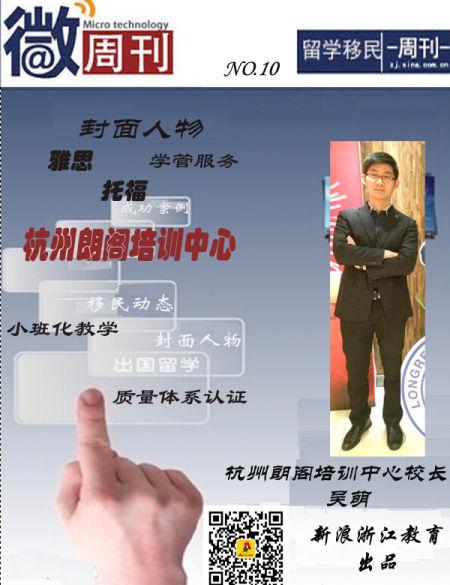 封面人物:杭州朗阁培训中心校长吴萌