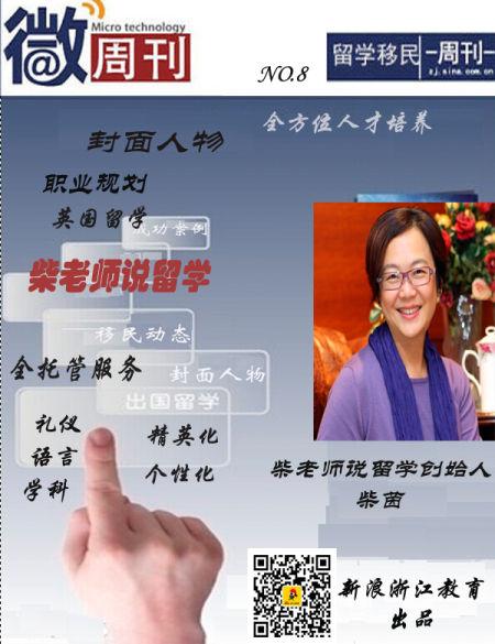 封面人物:柴老师说留学创始人柴茵