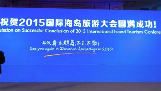 2016舟山国际海岛旅游大会